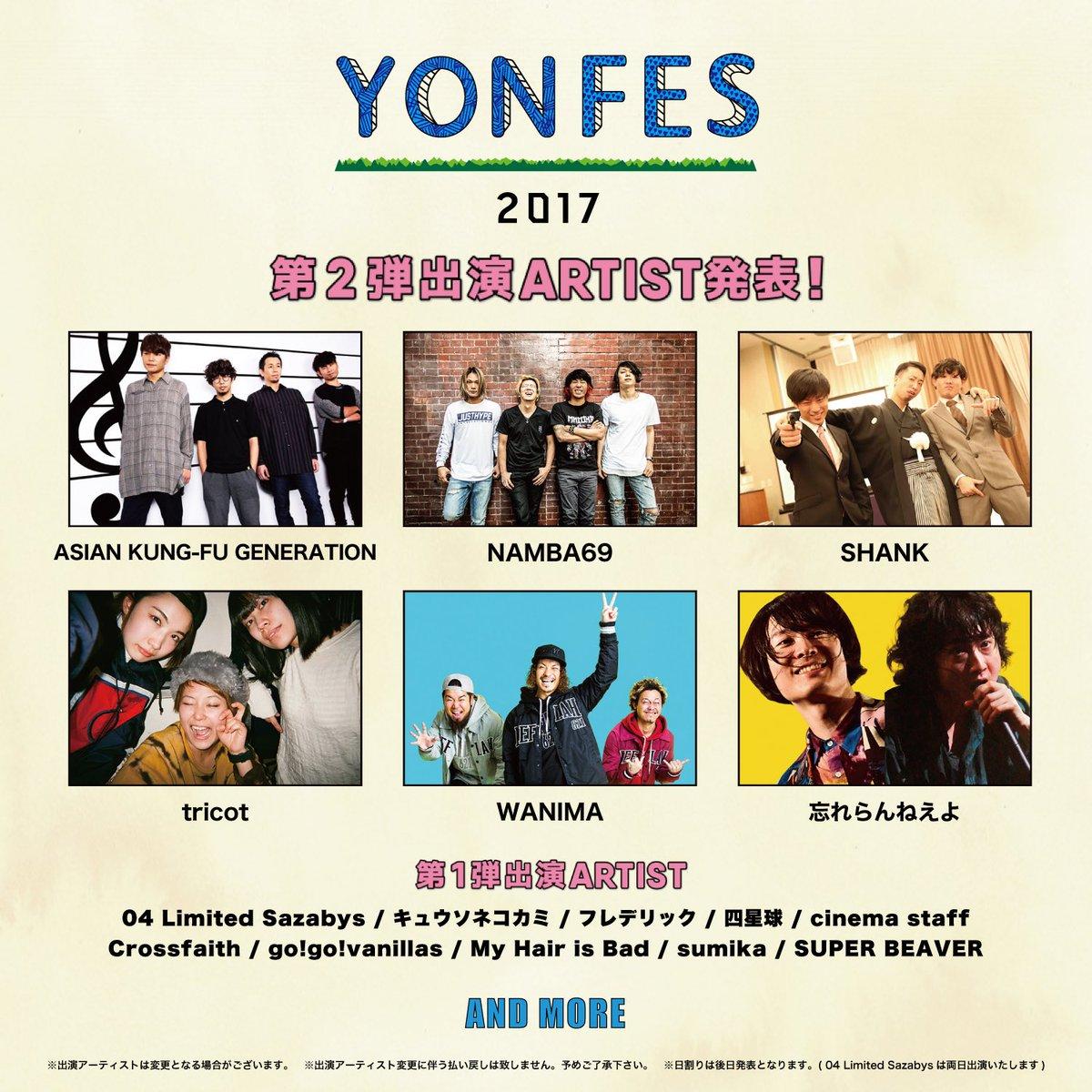 【第2弾アーティスト解禁!】 ■2017/4/1(土)2(日) YON FES 2017  第2弾出…