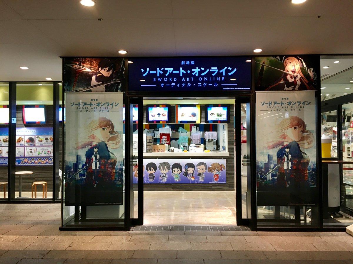 【劇場版SAO】東京スカイツリータウン内ツリービレッジにてコラボカフェ・限定ショップ開催中!イベント…