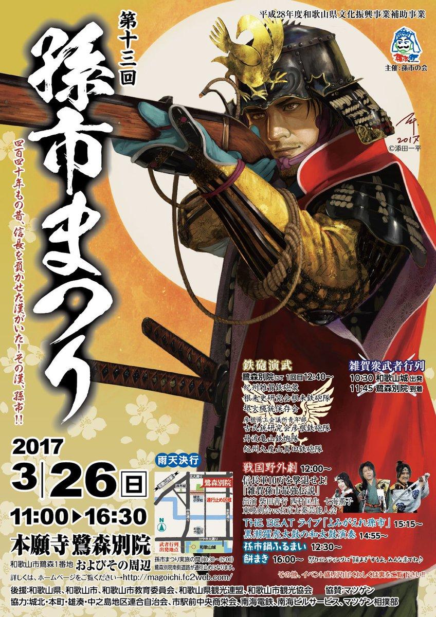 「第十三回 孫市まつり」 2017年3月26日 和歌山市 本願寺鷺森別院周辺にて開催、雨天決行 メインビジュアル・ポスターの火縄銃を構える雑賀孫市を描きました。何卒よしなに。#Samurai