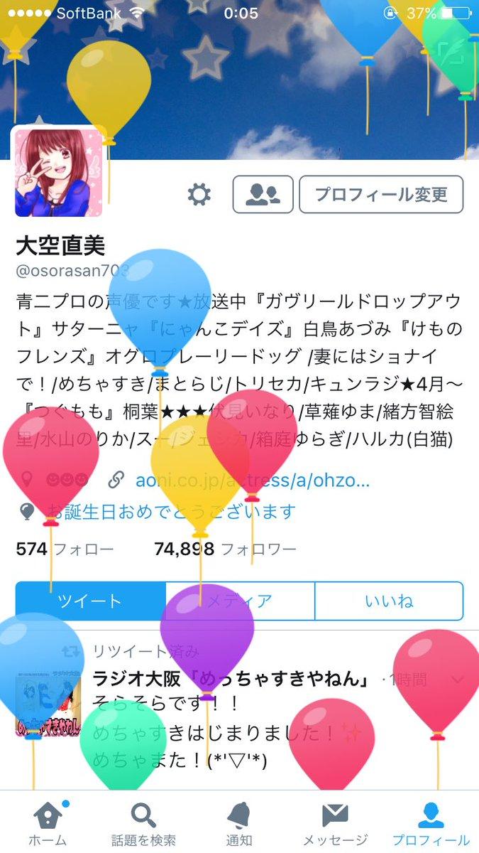 誕生日を迎えました…!🎂✨ 「おめでとう」の言葉、嬉しいです!(´;ω;`)本当に本当に幸せだーーっ…