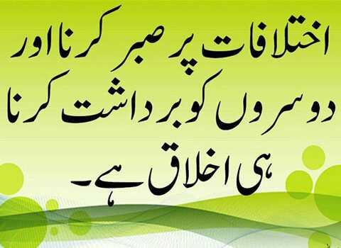 urdu islamic msgs 📚 on akhtalaff par sabr karna or