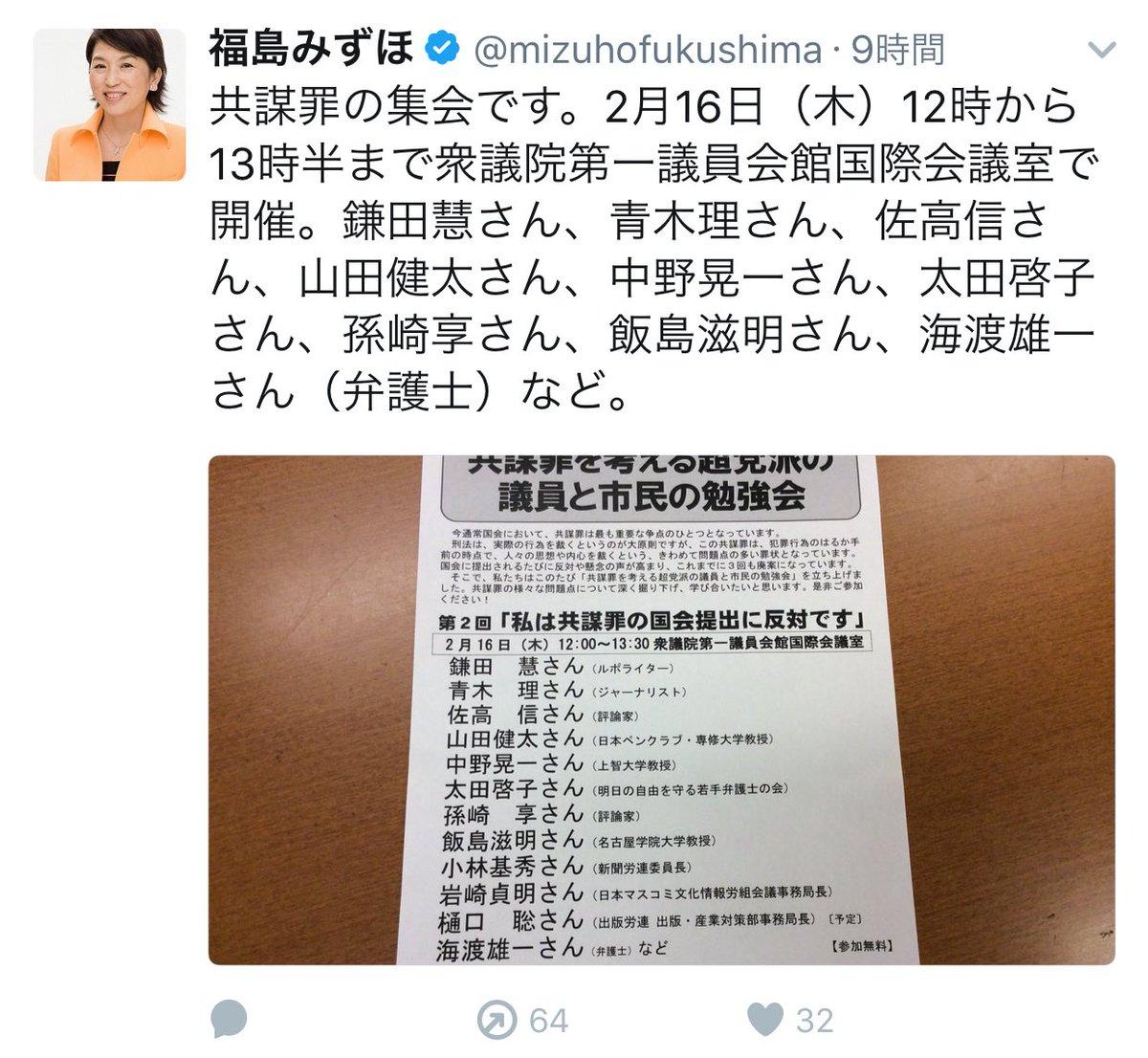 共謀罪に反対する面々が例外無く売国奴な件。  いかに日本にとって必要な法律であるかが分かりますわ。