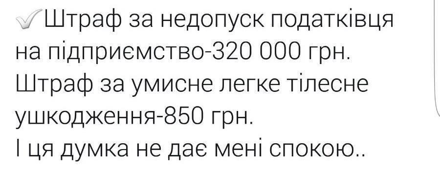 Налоговики ликвидировали незаконную заправку во Львове - Цензор.НЕТ 9241