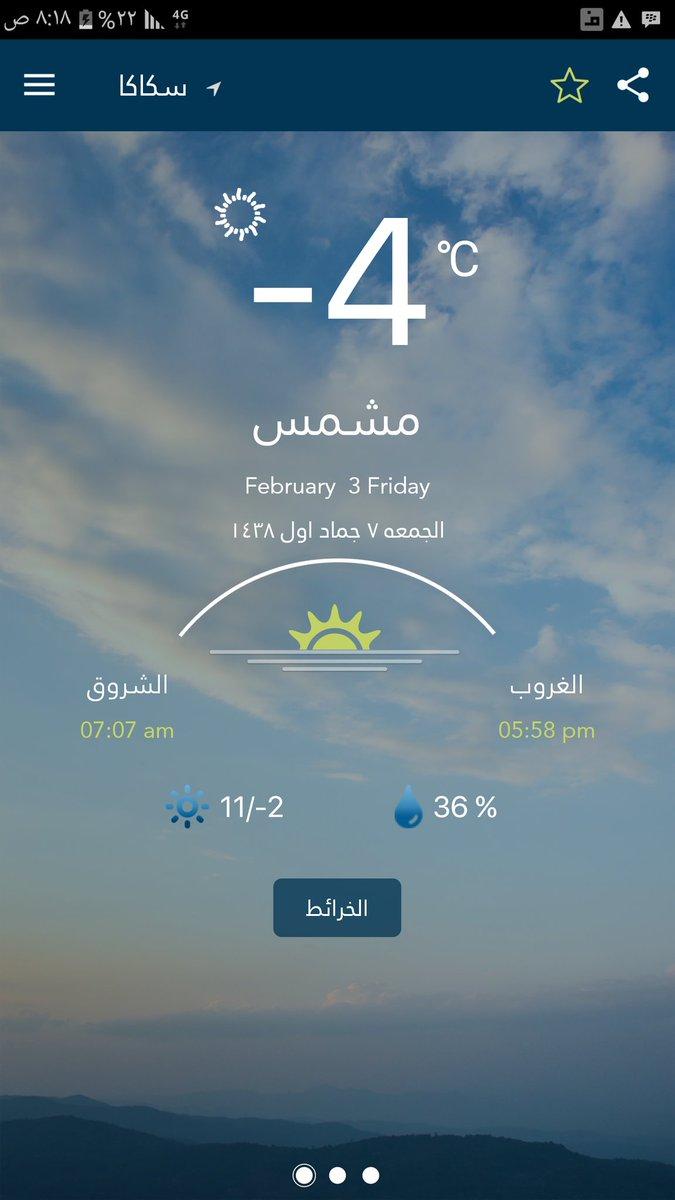 هلال الخالدي Twitterissa الجليد يكسو اشجار مزارع سكاكا حيث وصلت درجة الحرارة حسب ارصاد السعودية لهذا اليوم الجمعه 4