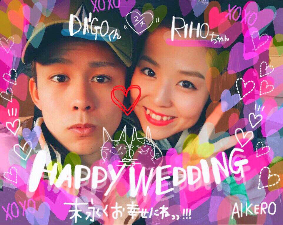 りほちゃんだいごくん結婚おめでとう 〜👰🤵💕 今回りほちゃん(@daigoriho_06) からのウ…
