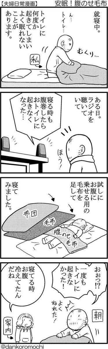 【日常四コマ】安眠!腹のせ毛布 ラジオ番組「まじポン!」のパーソナリティ、菅沼久義さんのお話を参考に…