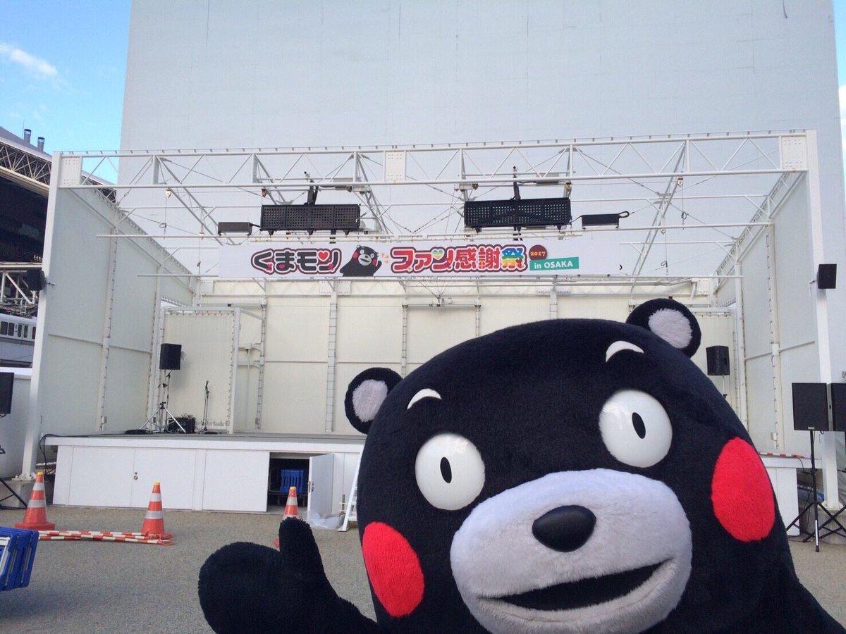 おはくまー☆みんな準備はいいかモン?くまモンファン感謝祭2017inOSAKAに集合だモーン!