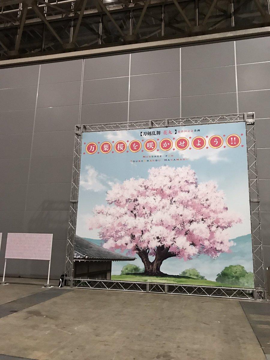 【イベント】『刀剣乱舞-花丸-』スペシャルイベント「花丸◎日和!」がいよいよ開幕です!会期中は、最終…