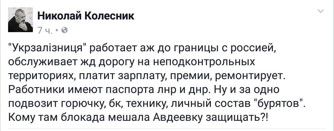 Ремонтники вышли на линию прорыва ЛЭП под Авдеевкой, получив от российской стороны в СЦКК подтверждение о прекращении огня, - Жебривский - Цензор.НЕТ 9953