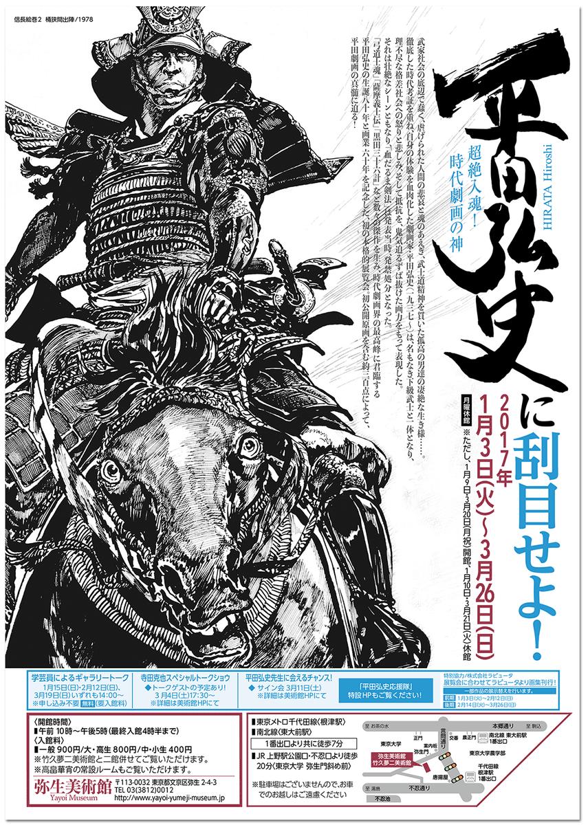 ◆広報のご協力のお願い 「平田弘史展」の展覧会ポスター(B3)の掲示と、チラシ(A4)の配布に是非ご…