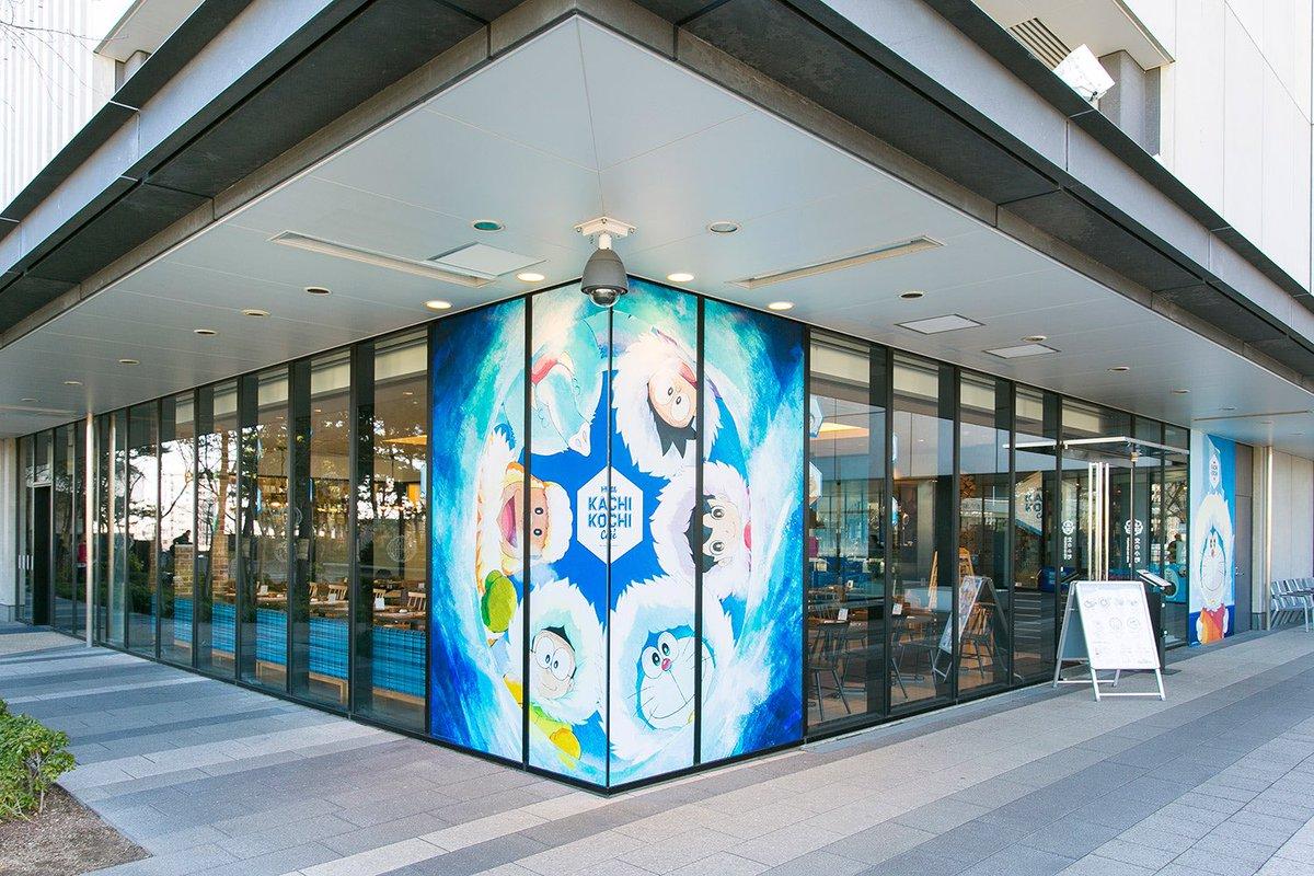 本日から東京スカイツリー4階9番地に『ドラえもん KACHI KOCHI cafe』がオープンしまし…