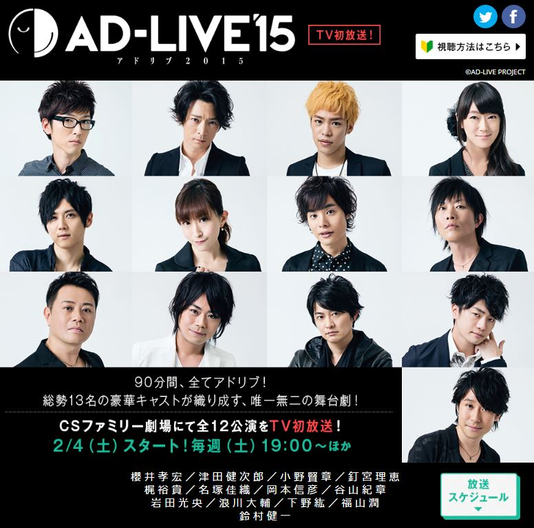 本日・2/4(土) 19時より、CSファミリー劇場にて「AD-LIVE 2015」全12公演、毎週放…