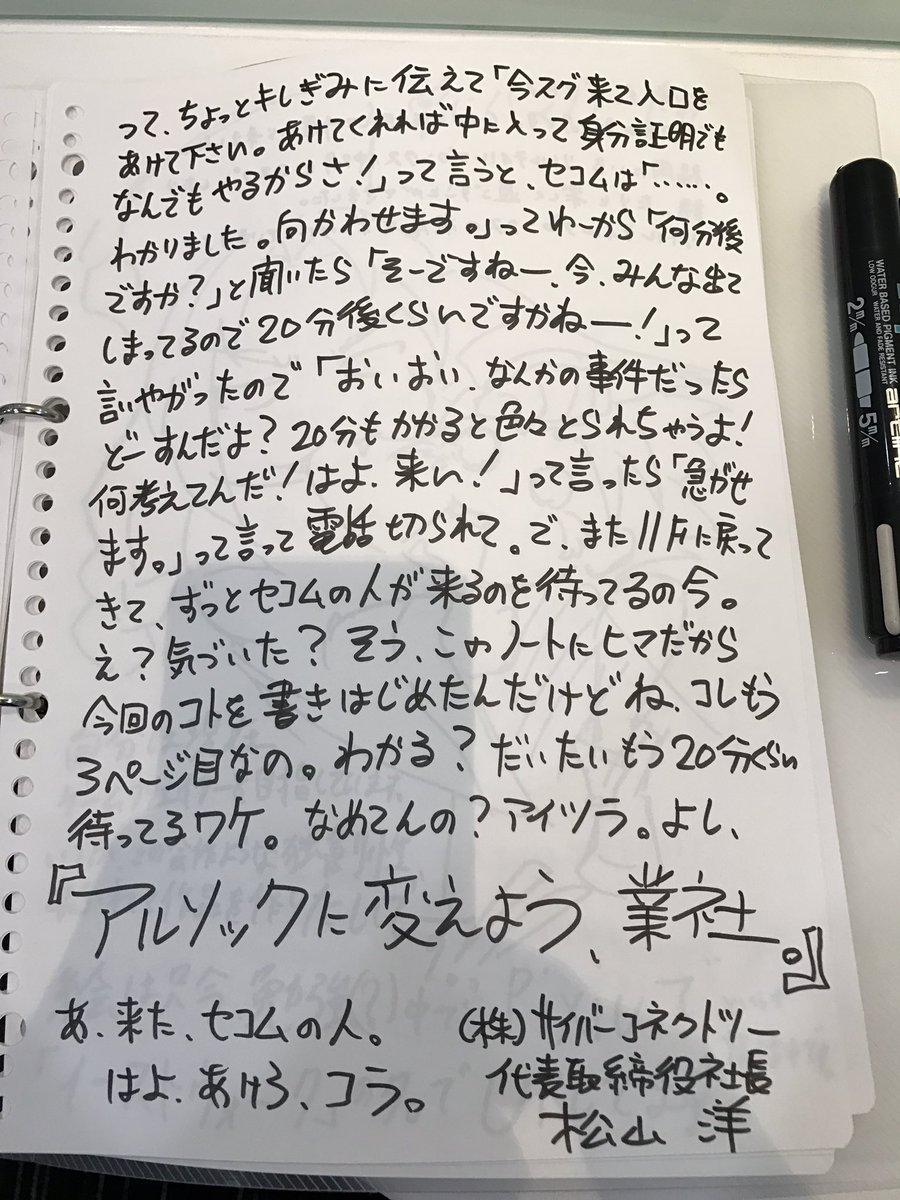 本社の受付に置いてあるコミュニケーションノートを見てみると去年の3月に私が書いたページを発見。あれだ…