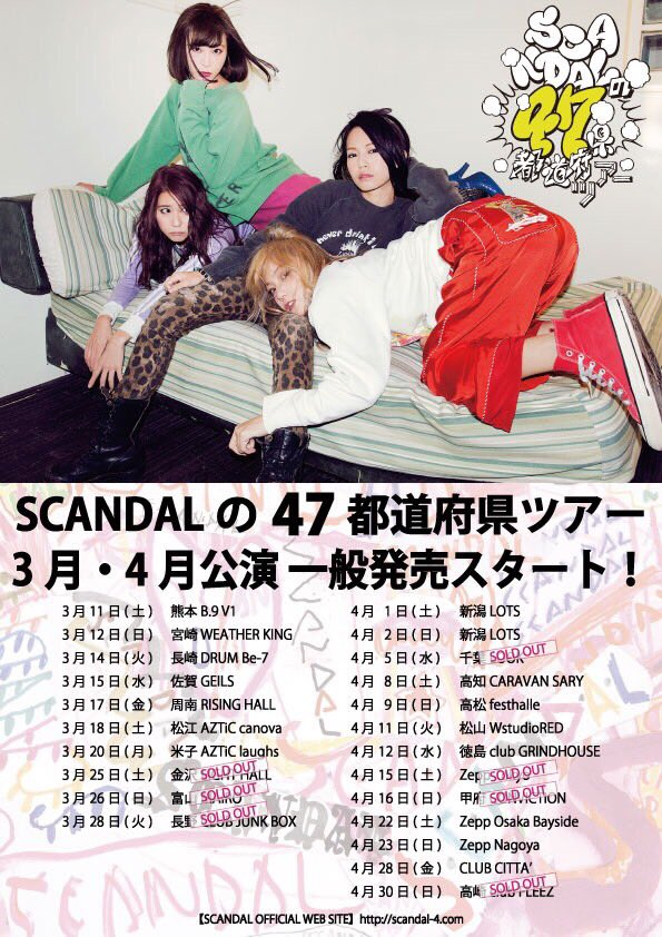 【#scabest47】 SCANDAL TOUR 2017『SCANDALの47都道府県ツアー』3…