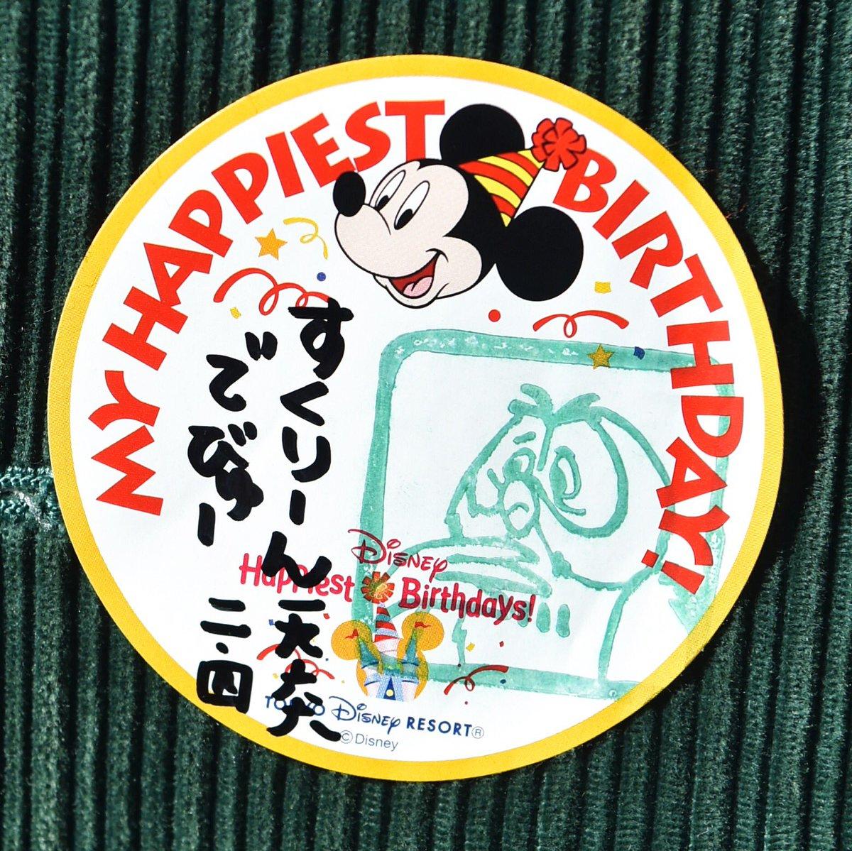 1966年2月4日はプーさんのスクリーンデビュー日☆ キャストさんたちもみんなでお祝い! dlove…