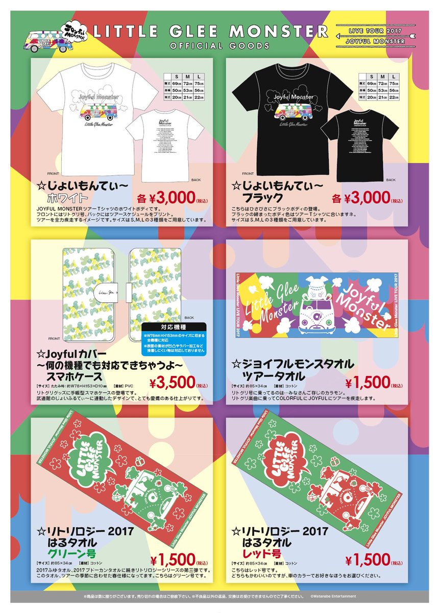 【STAFF】「リトグリライブツアー2017~Joyful Monster~」ツアーグッズ発売決定!…
