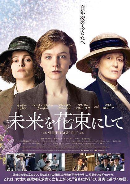 何回も言ってるけど、サフラジェットの胸のパッチが日本版ポスターだと消されてるのが本当に気になるんだよ…
