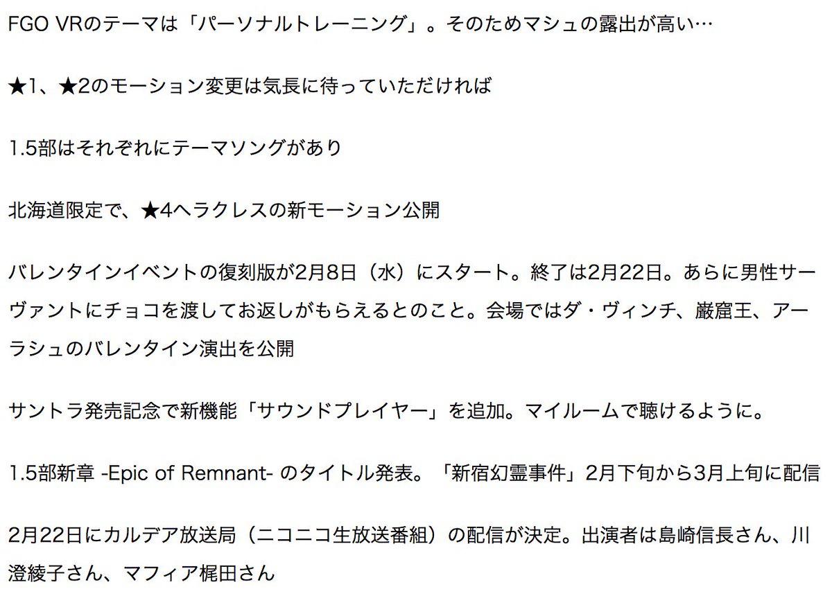 FGO冬祭りin北海道で発表された新情報をまとめてみました。 zakuzaku911.com/arc…