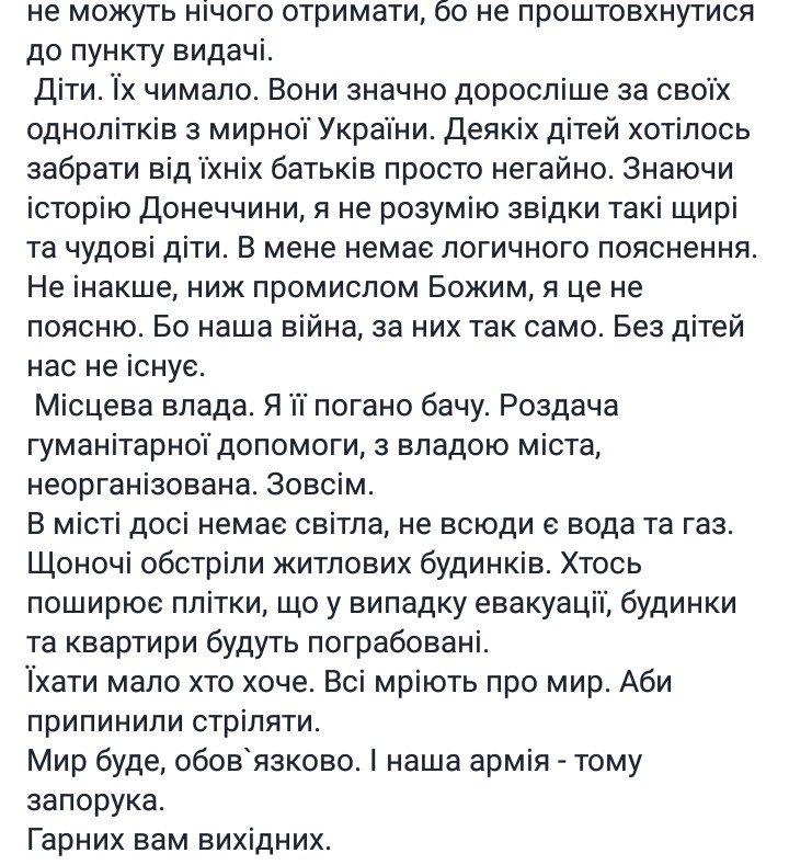 Аброськин показал последствия ночного обстрела боевиками Авдеевки - Цензор.НЕТ 219