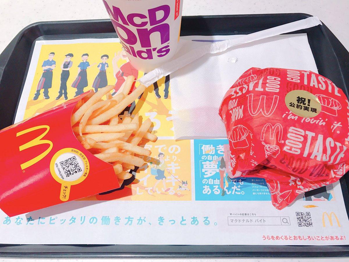 今日のお昼はマクドナルドで「トリプルチーズバーガー」食べた😏 やっぱチーズバーガー良き!