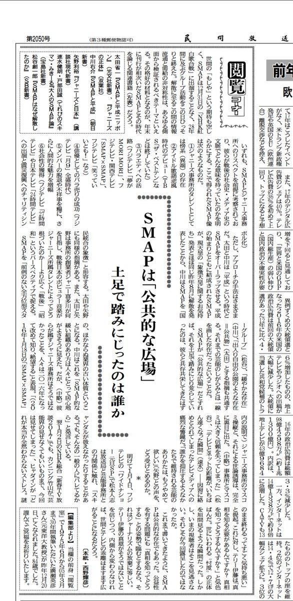 SMAPは「公共的な広場」 土足で踏みにじったのは誰か ~新聞「民間放送」1/23~ #SMAP #…