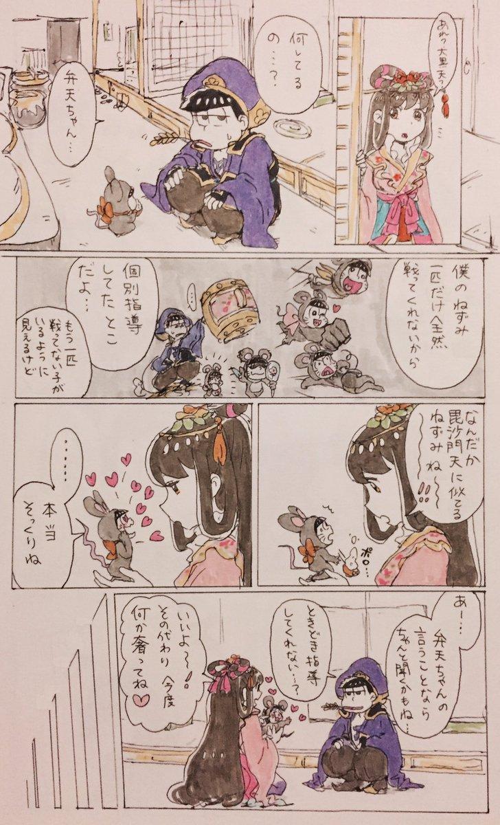 【おそトト漫画】『弁財天ちゃんの技ができるまで』(6つ子松)