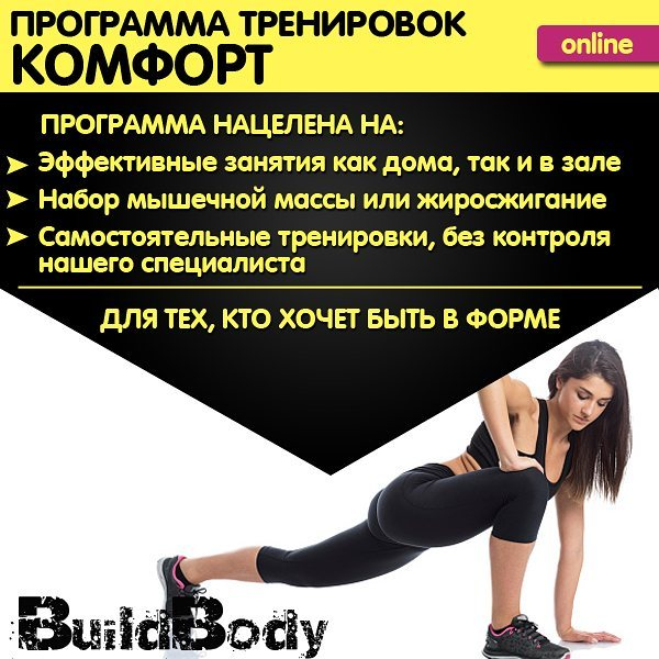 [BBBKEYWORD]. 5 самых эффективных программ похудения за месяц