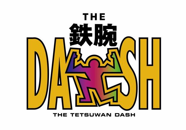 DASH島の柿酢がいよいよ完成、TOKIOドキドキの実食!新宿DASHにも新しい生き物の姿が『鉄腕!DASH!!』 https://t.co...