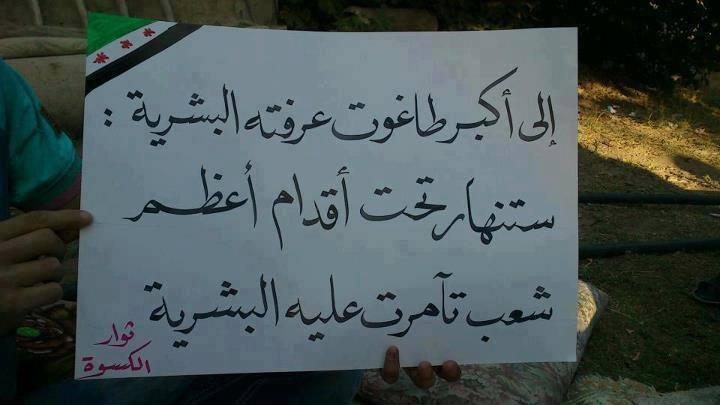 """اخر الاخبار والمستجدات جمعة """" مع الغوطة  """" 10-2-2017 - صفحة 7 C402twuWYAAdQO_"""
