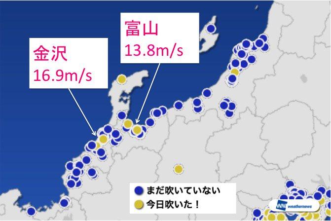 今日2月17日(金)、新潟地方気象台より北陸地方で「春一番」が吹いたと発表がありました。 weath…