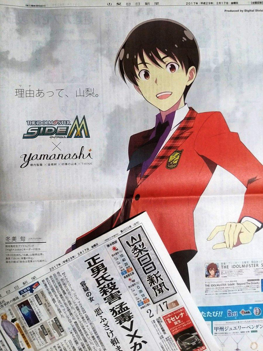 【INFO】本日2月17日(金)付の山梨日日新聞に「アイドルマスター SideM×山梨」の全面広告が…