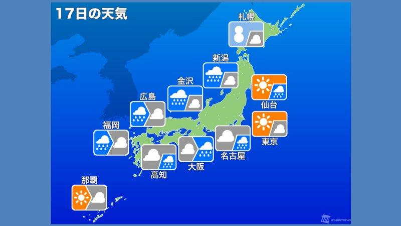 今日17日(金)は全国各地で傘の出番。関東は昼間は晴れて春の暖かさです。また、西~東日本では南風が強…