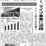 ライブホールの『Zeep』が増えれば、日本のライブ事情が変わるかも!