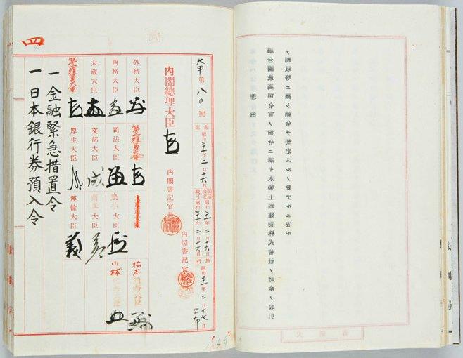 昭和21年(1946)2月17日、金融緊急措置令が公布・施行されました。同時に公布・施行された日銀券…