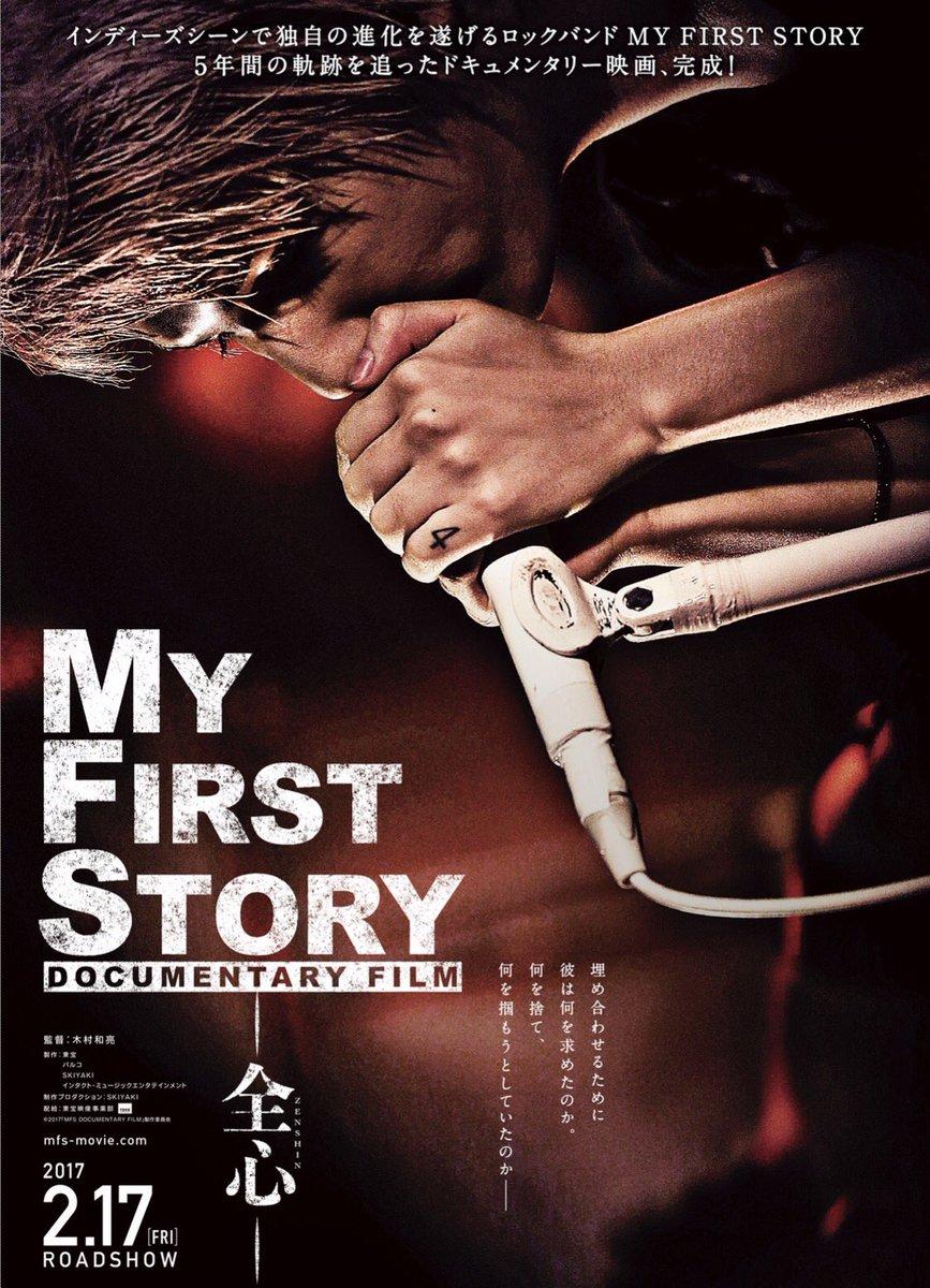 【お知らせ】  MY FIRST STORY初のドキュメンタリー映画「全心」本日公開!  皆さん劇場…