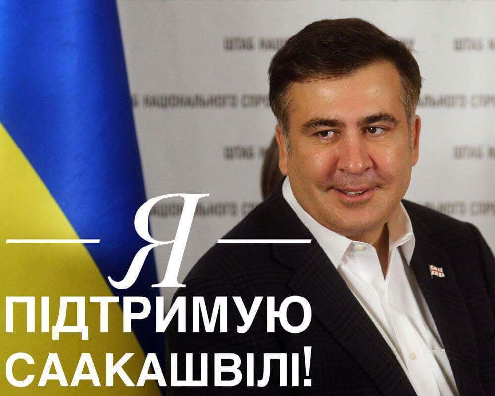 """В ЦИК сегодня состоится совещание представителей партий в связи с решением ВС по """"Руху новых сил"""" Саакашвили - Цензор.НЕТ 6071"""