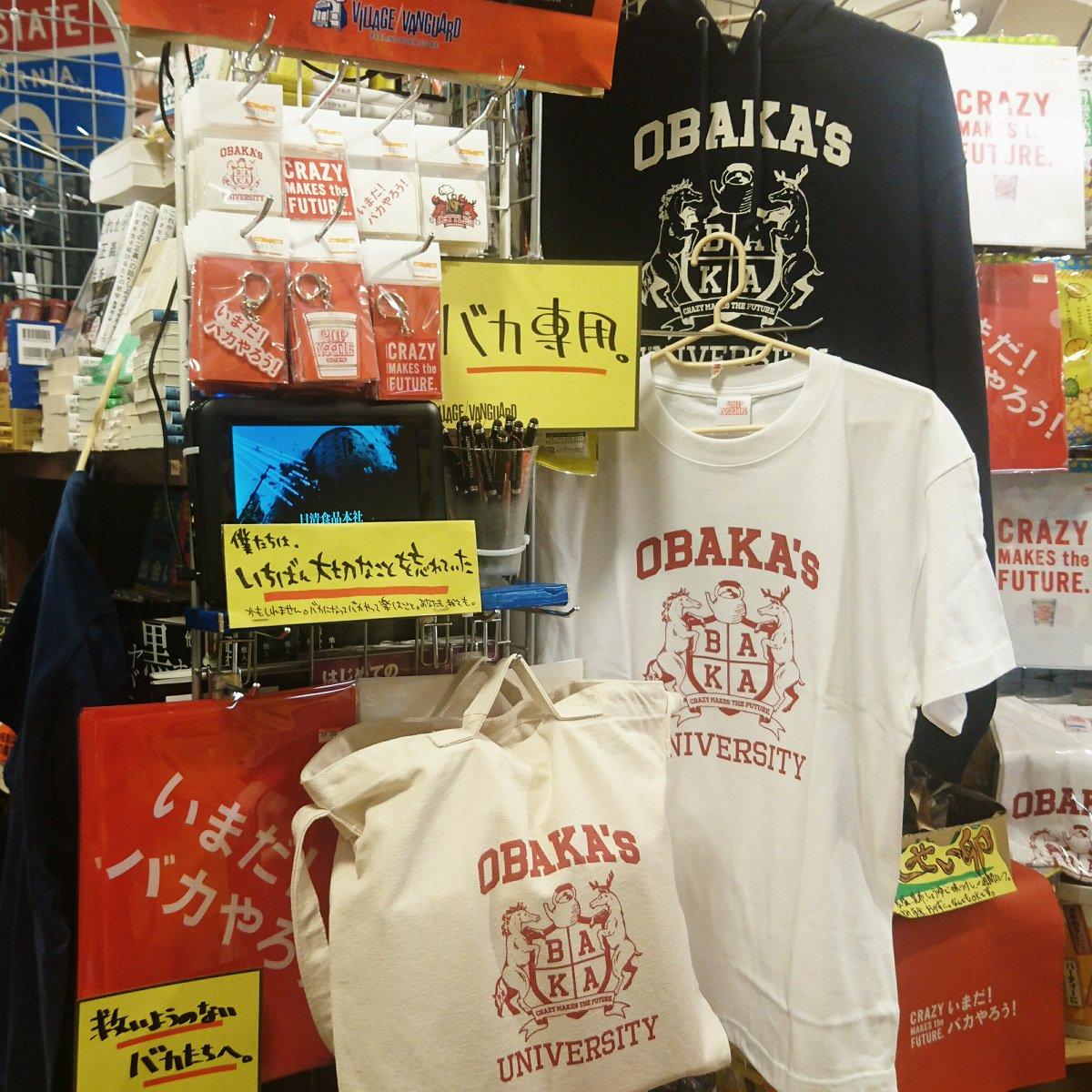 OBAKA's大学廃校に伴い、生協が抱える大学グッズの在庫をヴィレッジヴァンガードさんが引き取って販…