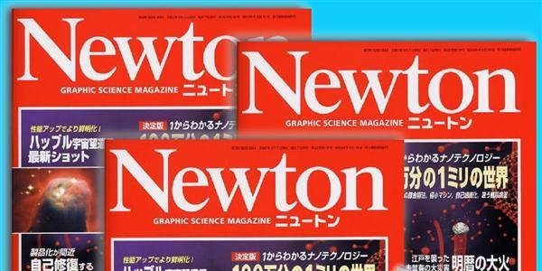 あの科学雑誌「Newton」元代表ら逮捕 定期購読者から「年5%利息」で出資金募った疑い - 産経ニ…