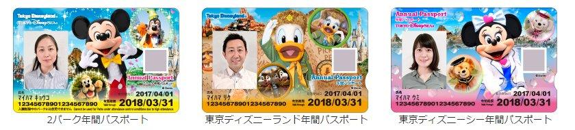 【TDR公式HP更新情報】 年間パスポート|パークチケット|東京ディズニーリゾート tokyodis…