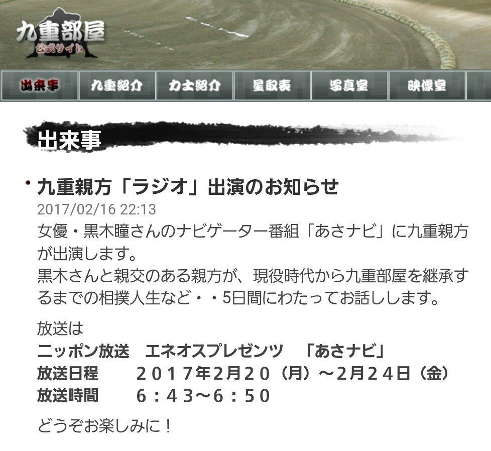 現役時代から親交のある黒木瞳さんのラジオ「あさナビ」に出演させていただきました! 瞳姉さんと相撲の話…