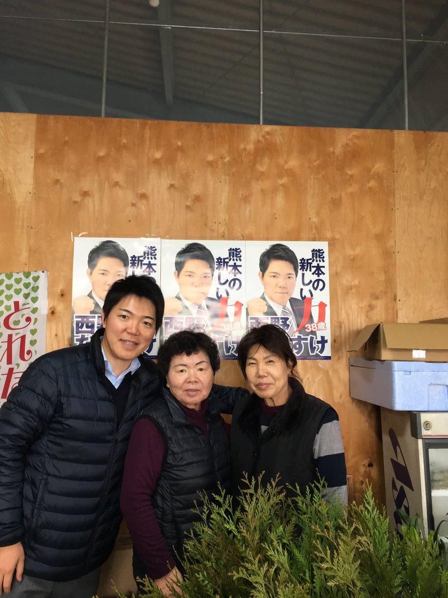 西野だいすけ@熊本2区候補者 on ...