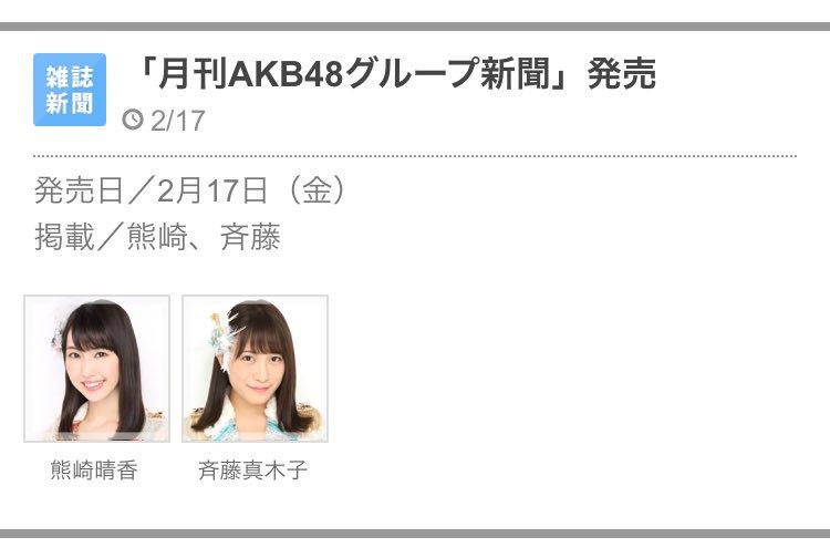 月刊AKB48グループ新聞 本日発売です!  2ndアルバムについて、 熊と二人で話させて頂きました…