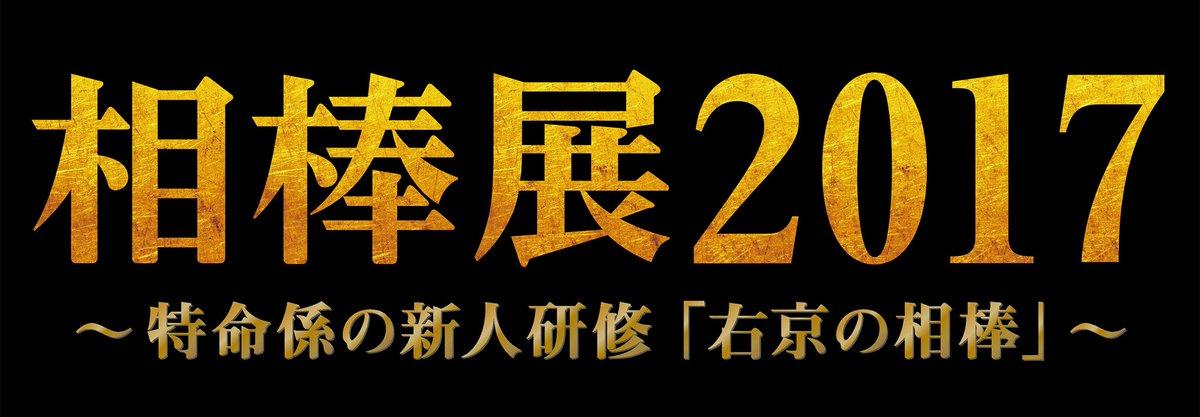 【相棒展2017in名古屋】明日2月18日(土)から名古屋PARCOにていよいよスタート!歴代シーズ…