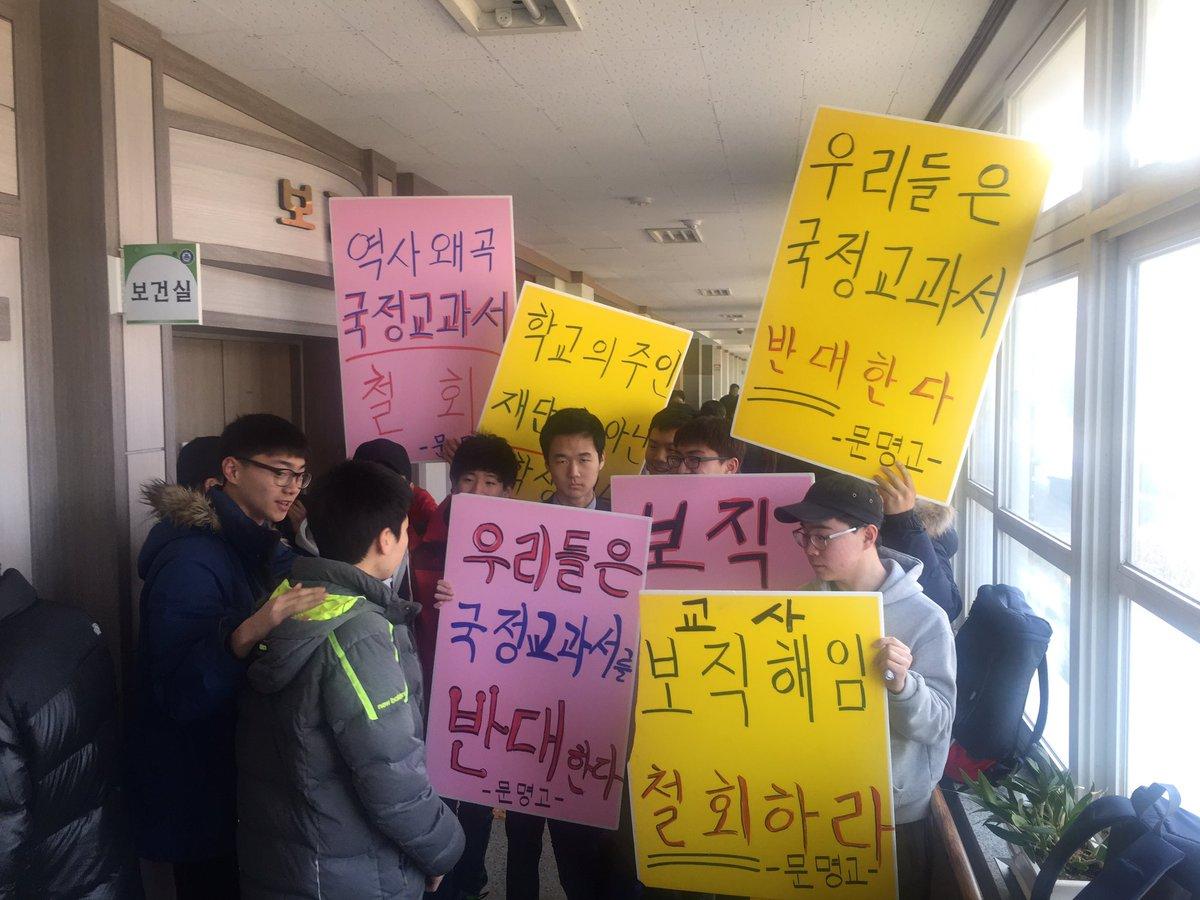 전국에서 국정교과서를 신청한 학교가 두 곳인데, 그 중 한곳인 문명고에 입학할 신입생들이 교장실 앞에서 철회 요구 피켓 시위를 하고 있습니다.