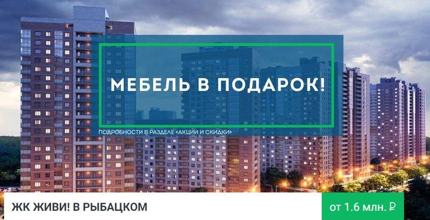 жк живи в рыбацком санкт-петербург официальный сайт цены и планировки