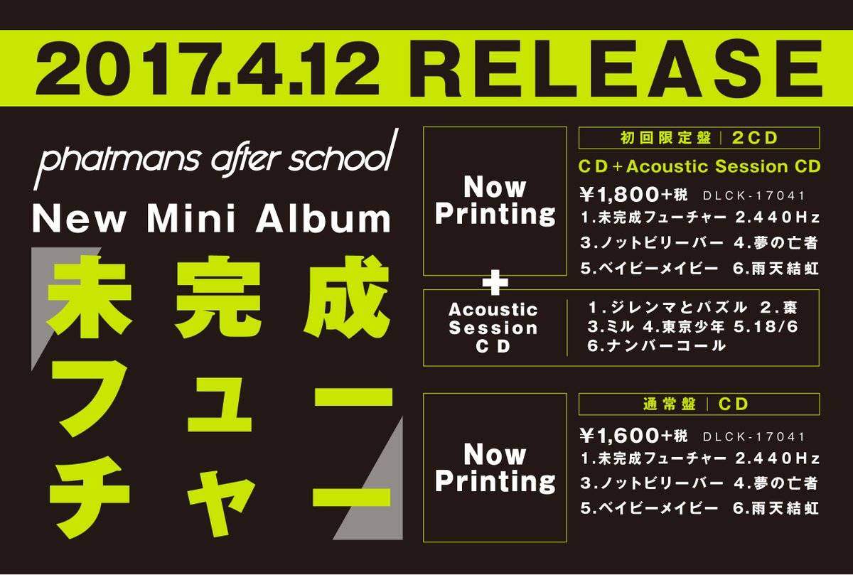 phatmans after school  New Mini Album「未完成フューチャー」  …