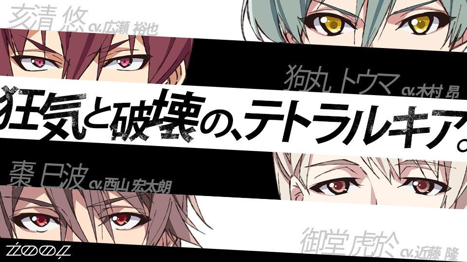 【第3部情報】プロデューサーレターでお伝えさせていただいた、第3部で登場する4人組の新アイドルグルー…