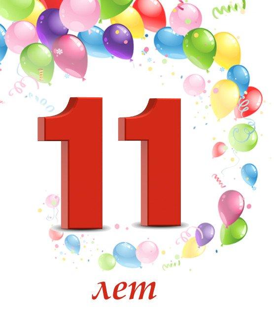 Поздравление компании 11 лет