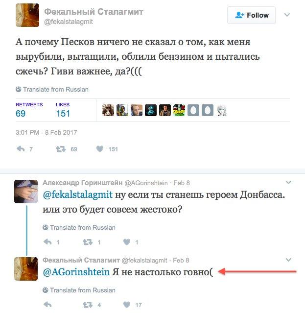 Путин не разделяет оценки Глазьева о Штайнмайере, - Песков - Цензор.НЕТ 5930