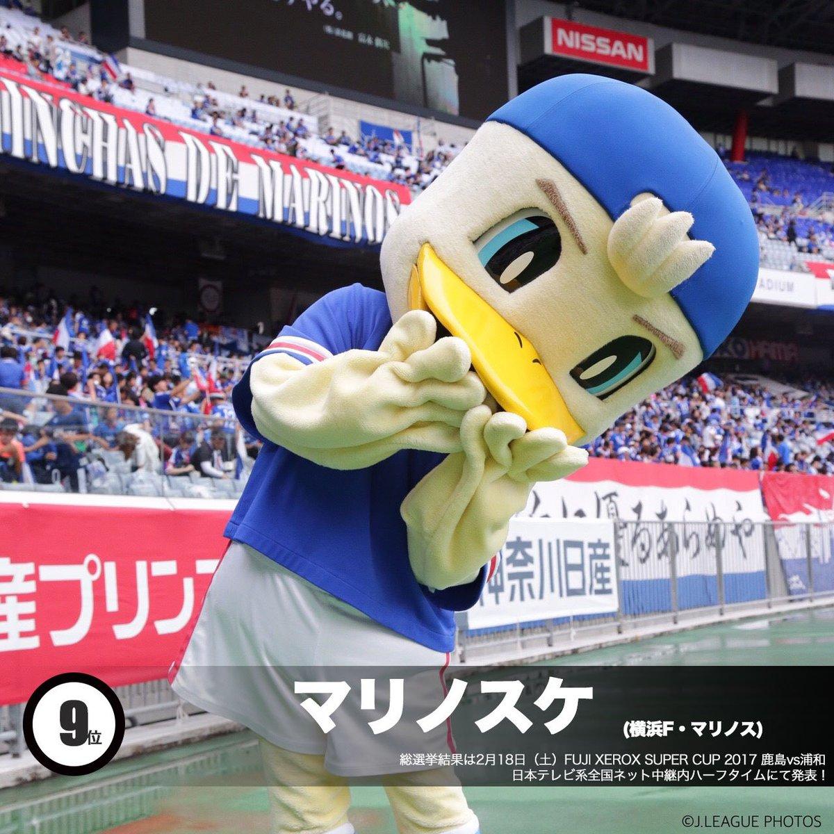 🏅#Jマスコット総選挙 結果発表🎖  🎖 9位:マリノスケ ⚽️ 横浜F・マリノス  #Jリーグ開幕…